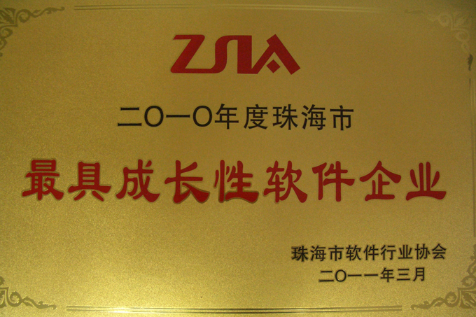 2010 the most developing Software Enterprise in Zhuhai