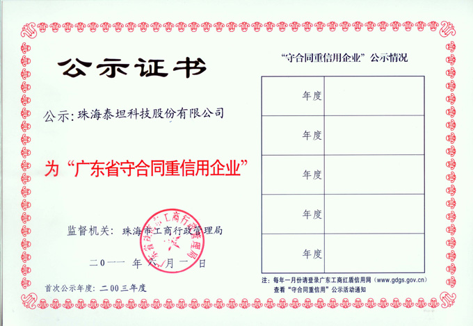 Certificate of Enterprise with excellent credit standing