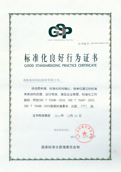 Good Standardizing Practice Certificate